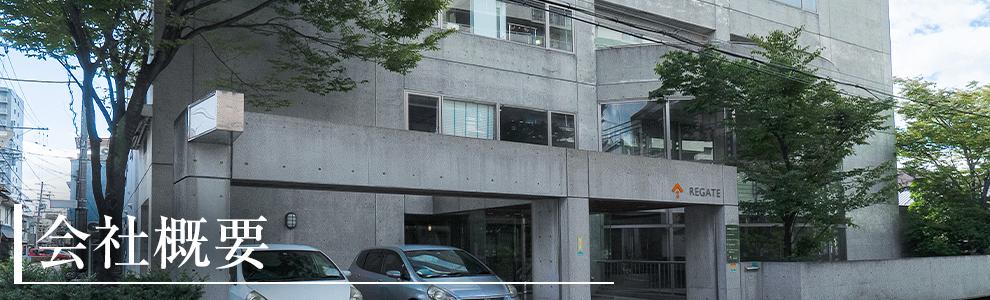 株式会社日晃堂の概要バナー画像