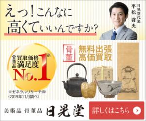 日晃堂の評判のバナー画像
