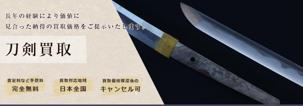 刀剣のバナー画像