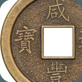 古銭・記念硬貨の画像