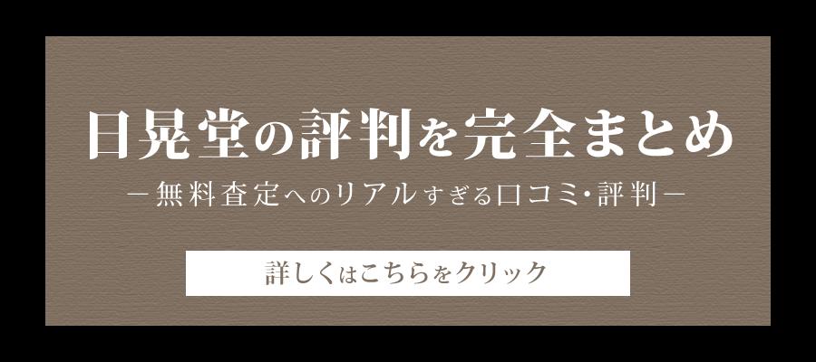 日晃堂の評判を完全まとめ|無料査定へのリアルすぎる口コミへ移動する画像
