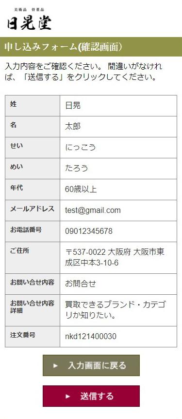 日晃堂のお問い合わせ、確認ページの画像