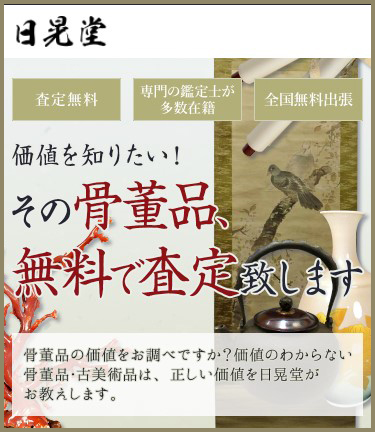 日晃堂のサイトTOP画像