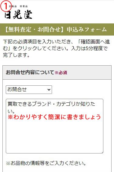 日晃堂のお問い合わせページ01の画像
