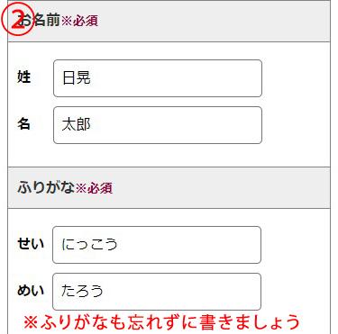 日晃堂のお問い合わせページ02の画像