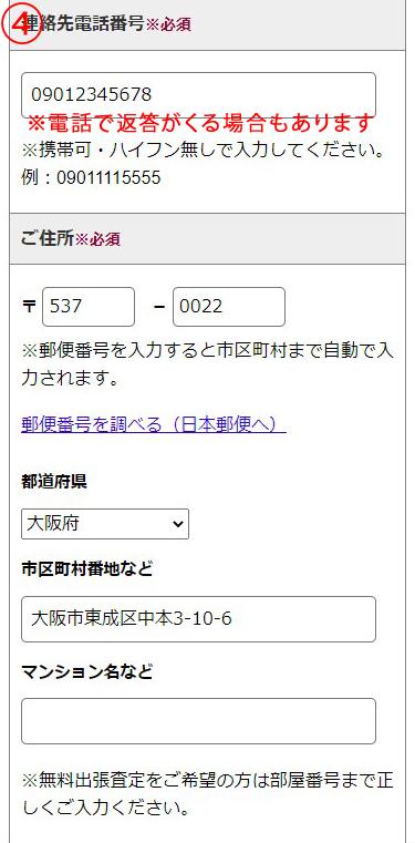 日晃堂のお問い合わせページ04の画像