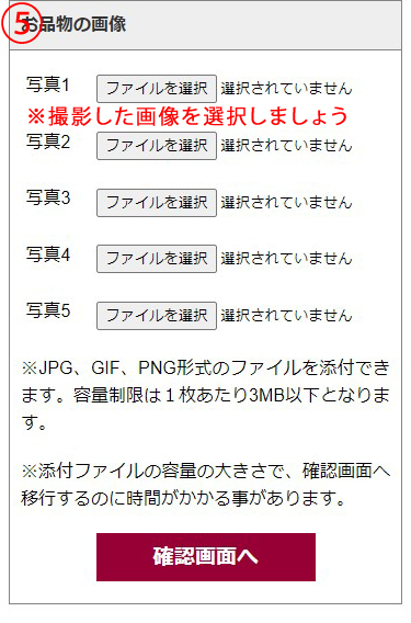 日晃堂のお問い合わせページ05の画像