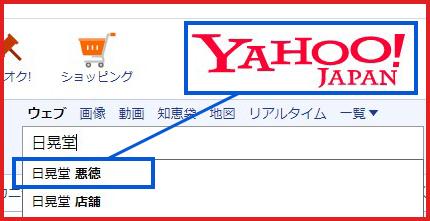 日晃堂をヤフーで検索したら「悪徳」と出てきたときの画像