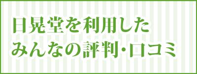 日晃堂を利用したみんなの評判・口コミへ移動する画像