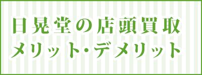 日晃堂の店頭買取メリット・デメリットの画像を調べたページに移動する画像