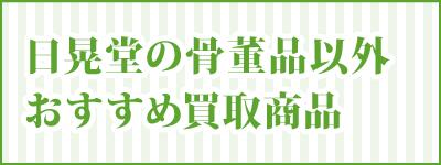 日晃堂の骨董品以外おすすめ買取カテゴリへ移動する画像