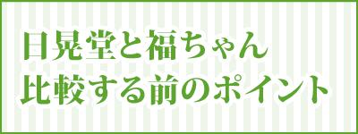 日晃堂と福ちゃんを比較する前のポイントへ移動する画像