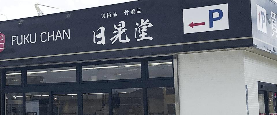 日晃堂 福岡県 大橋店の画像