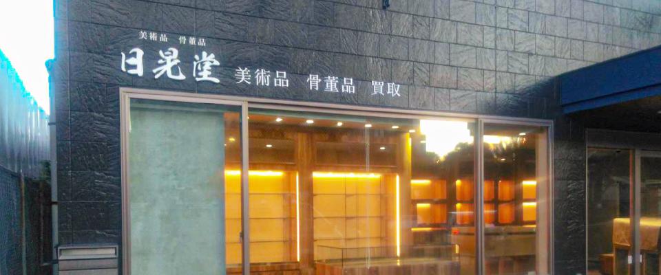 日晃堂 宮城県 仙台店の画像