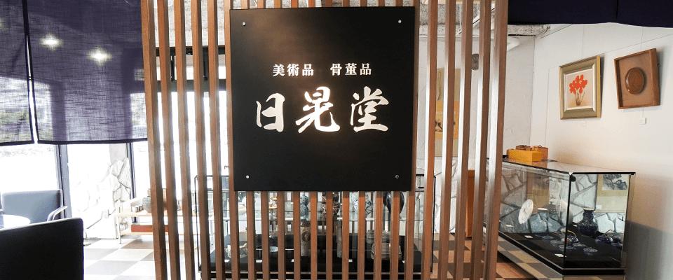 日晃堂 神奈川 横浜本店の画像