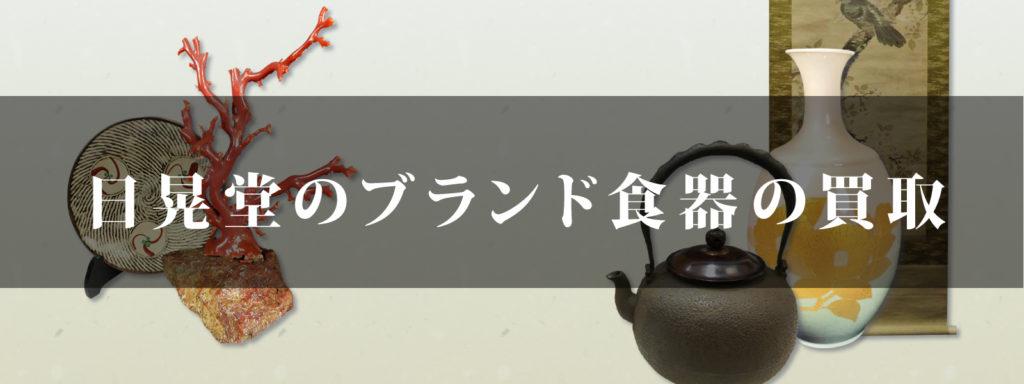日晃堂のブランド食器の買取