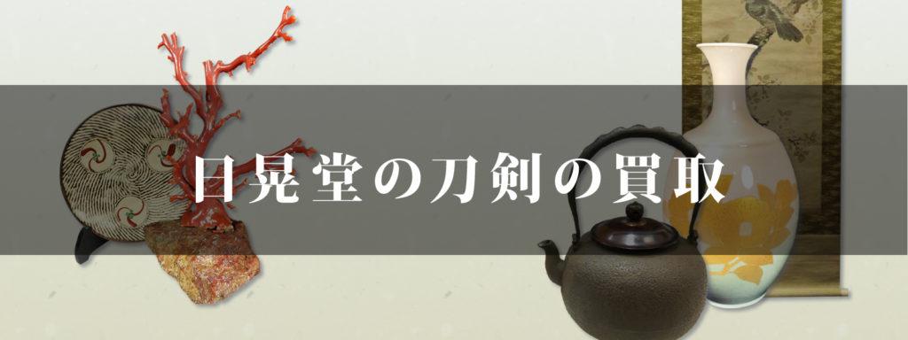日晃堂の刀剣の買取