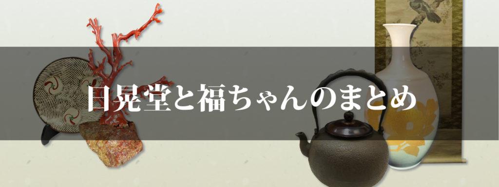 日晃堂と福ちゃんのまとめの画像