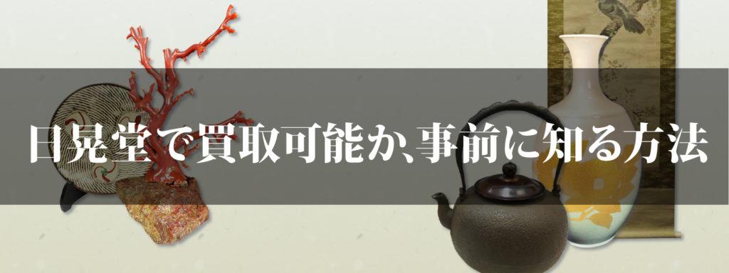 日晃堂で買取可能か、事前に知る方法の画像